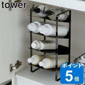 シンク下ボトルストッカー 4段 タワー tower シンク下 洗面下 収納 スリム 幅20cm ( ...