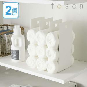 タオル収納 タオルラック タオルケース 連結タオル収納ラック トスカ tosca 2個組 ホワイト 白