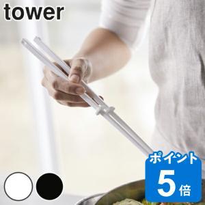 菜箸 シリコーン菜箸 タワー tower ( シリコン製 キッチンツール 山崎実業 )