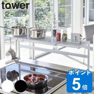コンロ奥ラック 伸縮キッチンサポートラック スライド式 タワー tower 幅54〜92cm ( シンクラック キッチン収納 調味料ラック )|livingut