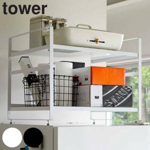キッチン収納 冷蔵庫上収納ラック タワー tower ( キッチン収納ラック 冷蔵庫上ラック 山崎実業 )|livingut