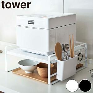 炊飯器ラック タワー tower ( キッチン収納 キッチンラック 山崎実業 )|livingut