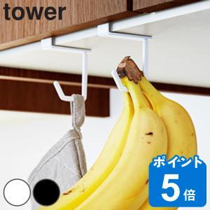 吊戸棚収納 戸棚下ハンガー 2個組 タワー tower ( 戸棚下収納 吊戸棚ハンガー 山崎実業 )|livingut