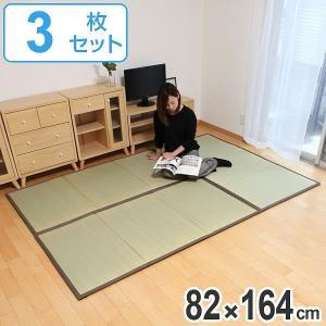 畳 ユニット畳 い草 畳マット 三つ折フロアー畳 フロンティア 約82×164cm 3枚セット 3畳 ( ラグ マット い草ラグ フローリング畳 )|livingut