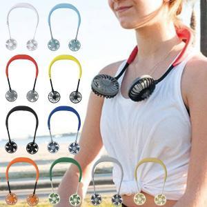 扇風機 携帯 ハンズフリー 充電式 ポータブル扇風機 ダブルファン ( ハンディ USB アウトドア )|リビングート PayPayモール店