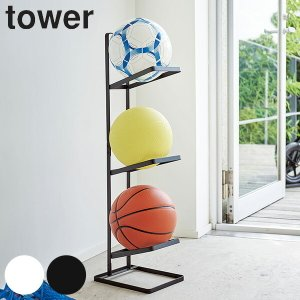 ボール収納 ボールスタンド 3段 タワー tower 玄関収納