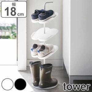 シューズラック 靴箱 4段 タワー tower キッズシューズラック 玄関収納