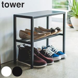 シューズラック 靴箱 玄関ベンチ 2段 タワー tower ベンチシューズラック 玄関収