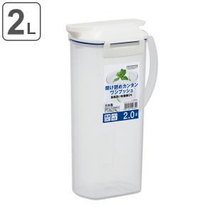 ピッチャー 2.0L 冷水筒 耐熱 ワンプッシュ 水差し ( プッシュ式 ポット 冷水ポット 麦茶ポ...