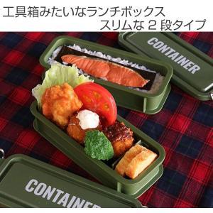 お弁当箱 2段 300ml 2個セット コンテナランチボックス スリム ランチチャイム ( 弁当箱 おしゃれ ランチボックス )|livingut|02