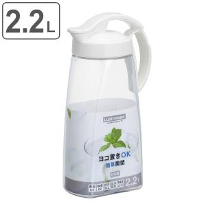 ピッチャー 2.2L 冷水筒 耐熱 横置き ワンプッシュ ホワイト 水差し ( プッシュ式 ポット 冷水ポット 麦茶ポット )|livingut