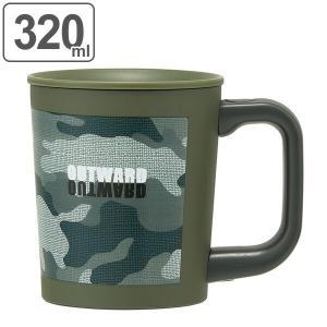 マグカップ 320ml カフェマグ フタ付 ステンレスマグ ステンレス製 OUTWARD ( 保温 保冷 ステンレスマグカップ コップ )|livingut