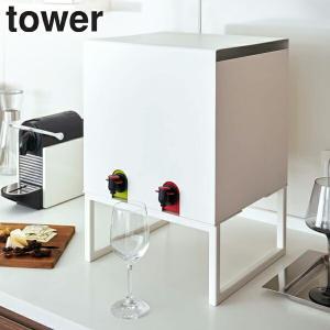 サーバースタンド バッグインボックス スタンド タワー tower ( ボックスワイン 手軽 収納 ドリンクサーバー ) livingut