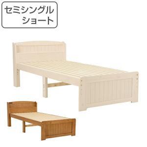 ベッド 木製 高さ2段調節 セミシングルショート コンセント付 ( ベット フレーム 高さ 調節 調...