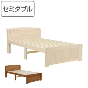 ベッド 木製 高さ2段調節 セミダブル 高さ2段調節 コンセント付 ( ベット フレーム 高さ 調節...