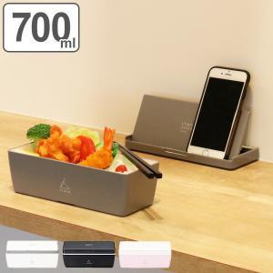 お弁当箱 1段 スマホスタンド ランチボックス 700ml ( シンプル 弁当箱 おしゃれ ) livingut