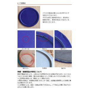 プレート 24cm ベニェ 洋食器 陶器 食器 笠間焼 日本製 ( 皿 大皿 フラットプレート ワンプレート )|livingut|09