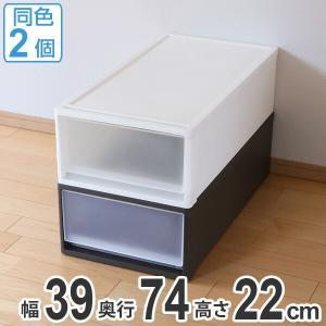 収納ケース ストラ 74-M 幅39×奥行74×高さ22cm 押入れ収納 プラスチック 引き出し 日本製 同色2個セット ( 収納ボックス 収納 ケース ボックス 押入れ )|livingut