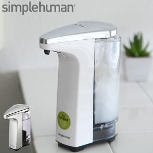 ディスペンサー センサーポンプ simplehuman シンプルヒューマン 自動 電池式 ( オート...