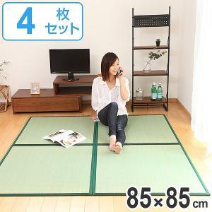 畳 国産 ユニット畳 い草 畳マット 草 約85×85cm 4枚セット い草4層 2畳 ( ラグ マット い草ラグ フローリング畳 )|livingut