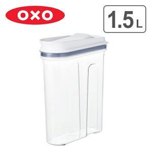 OXO オクソー 保存容器 マルチディスペンサー 1.5L 小 ( プラスチック ストッカー 透明 ...
