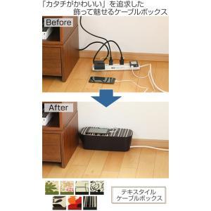 ケーブルボックス ケーブルホルダー テキスタイル M ( ケーブルBOX ケーブル収納 ケーブル 収納 )|livingut|02