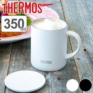 マグカップ 350ml サーモス thermos 真空断熱 フタ付 保温 保冷 JDG-350C ( 保温マグカップ ステンレス 蓋付き タンブラー マグ )|livingut