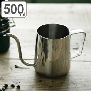 ドリップポット 650ml ステンレス製 ダルトン DULTON ( 食洗機対応 コーヒーケトル 細口 )|livingut