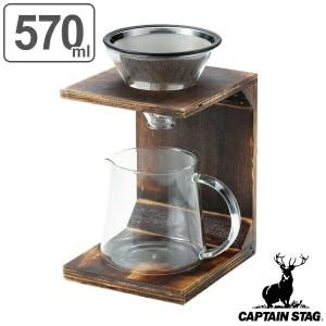 シンプルで使いやすいデザインをしたドリッパーセットです。セットするだけでお家で手軽に本格的なコーヒー...