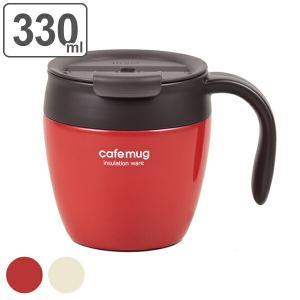 マグカップ 330ml ステンレス製 真空 フタ付 ラウンド V&S ( 保温マグカップ 保冷マグカップ 蓋付き )|livingut