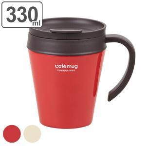 マグカップ 330ml ステンレス製 真空 フタ付 ストレート V&S ( 保温マグカップ 保冷マグカップ 蓋付き )|livingut