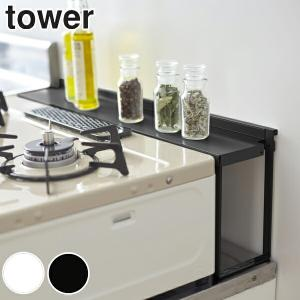 コンロラック コンロ奥隙間ラック タワー tower ( コンロ奥ラック すき間ラック すきま収納 )|livingut