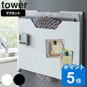 キッチン収納 マグネット ランチョンマット収納 タワー tower ( 隙間収納 収納ケース 磁石 )|livingut