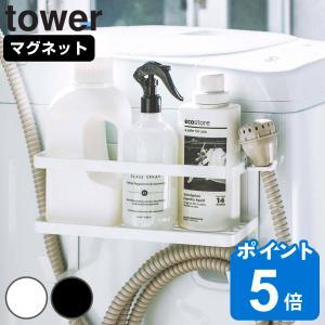 ホースホルダー付き洗濯機横マグネットラック タワー tower ( ランドリーラック ランドリー収納 マグネット )|livingut