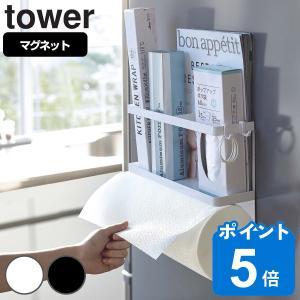 キッチン収納 マグネットキッチンペーパー&ラップホルダー タワー tower ( ペーパーホルダー 冷蔵庫横収納 )|livingut