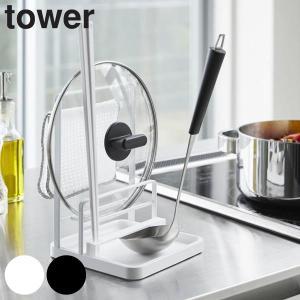 お玉スタンド 鍋蓋&キッチンツールスタンド タワー tower ( 鍋蓋ホルダー お玉立て ふきん掛け )|livingut