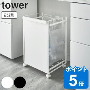 ゴミ箱 分別 タワー tower 目隠し ダストワゴン 2分別 キャスター付き ( ごみ箱 キッチン おしゃれ )|livingut