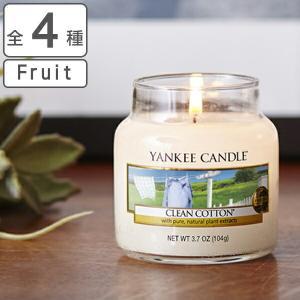 アロマキャンドル ヤンキーキャンドル YANKEE CANDLE ジャーS Fruit ( アロマ キャンドル ろうそく )|livingut