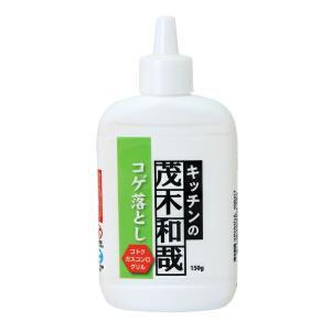 コゲ取り 茂木和哉 コゲとりジェル 150g 洗剤 ( 掃除 焦げ取り コゲ )|livingut