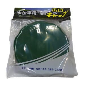 キャップ 水タンク用 広口キャップ ( ポリ缶キャップ 水缶キャップ タンク用 蓋 栓 )|livingut
