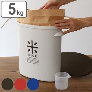 米びつ プラスチック製 5kg用 お米袋のままストック ( ライスストッカー 米櫃 ライスボックス ...
