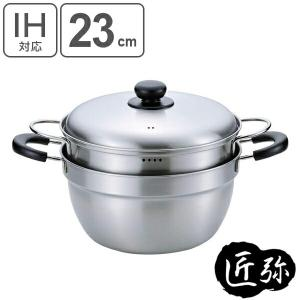 蒸し器 日本製 匠弥 ふきこぼれにくい二段蒸し器23cm ( ガス火対応 蒸し鍋 せいろ )