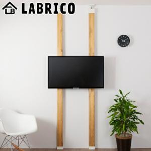 テレビハンガー LABRICO ラブリコ テレビ 壁掛け 32〜60 インチ 対応 ( 壁掛けテレビ 2×4 ツーバイフォー 専用 DIY )