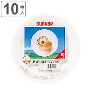 紙皿 使い捨て ホワイト小皿 18cm 10枚入 ( 使い捨て容器 皿 小皿 ペーパープレート 10...