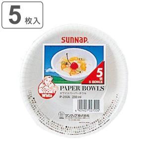 紙皿 使い捨て ボウル ホワイトペーパーボウル 280ml 5枚入 ( 使い捨て容器 皿 ペーパーボ...