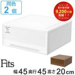 収納ケース Fits フィッツケース ワイド 同色2個セット ( MONO ホワイト ブラウン 引き...