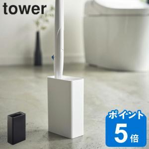 流せるトイレブラシ スタンド タワー TOWER トイレブラシ 収納 ( トイレ ブラシ ケース スリム トイレブラシスタンド )|livingut