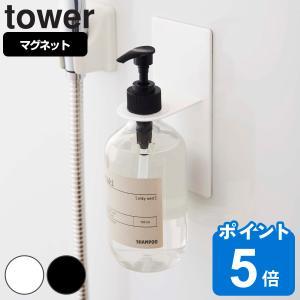 マグネットディスペンサーホルダー タワー tower バスルーム ( シャンプー ディスペンサー アルコール ボトル ホルダー マグネット )