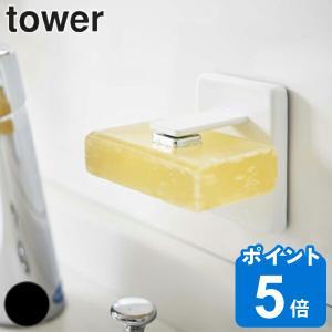 ソープホルダー 吸盤ソープホルダー タワー tower 浴室収納 ( 石鹸置き マグネット 石鹸ホル...