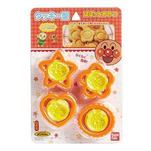 クッキー型 アンパンマン 4個セット プラスチック製 抜き型 キャラクター ( 型 クッキー 型抜き...